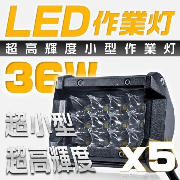 偽物にご注意 LED作業灯 ワークライト 36w ledライト led投光器 防水 12連 トラック 看板灯 ガレージ 照明 投光&集光両立 12V/24V 一年保証 送料無5個3L|hikaritrading1
