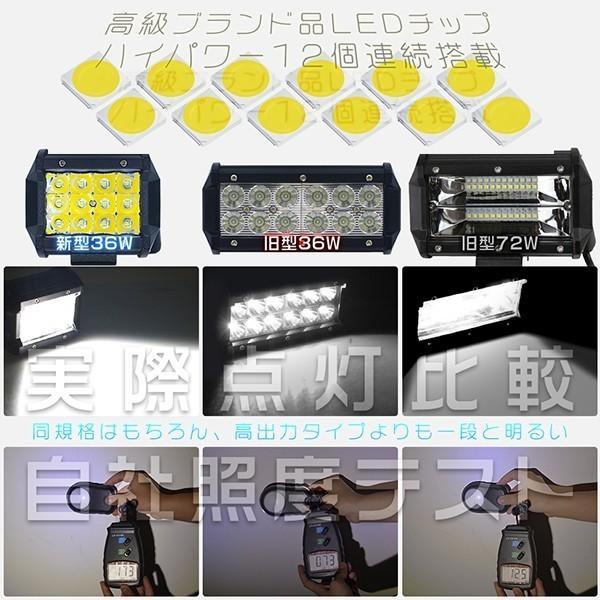偽物にご注意 LED作業灯 ワークライト 36w ledライト led投光器 防水 12連 トラック 看板灯 ガレージ 照明 投光&集光両立 12V/24V 一年保証 送料無5個3L|hikaritrading1|02