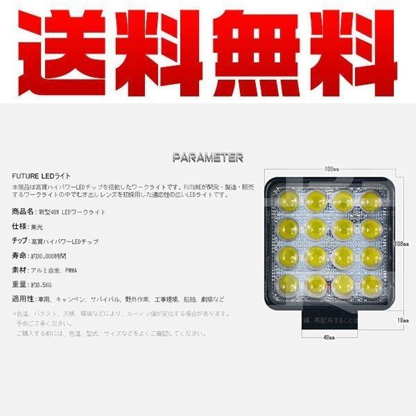 最大26P&3%送料無 PMMAレンズ採用 48WLEDサーチライトLED作業灯6000lm30%UPLEDワークライトled投光器狭角広角 角型 拡散集光 選択可 12/24V 1個TD|hikaritrading1|05