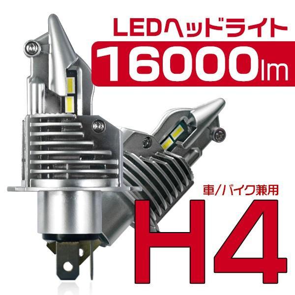 即納 LEDヘッドライト H4 Hi/Lo切替 PHILIPS ZESチップより明るい 16000LM 車検対応 ポン付け DC12V 一体式 ワンタッチ 6500K ホワイト 2年保証 2本セットZDの画像