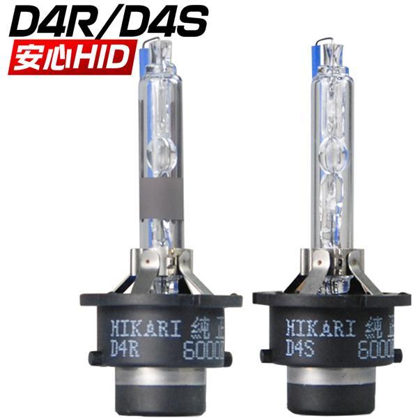 最大35P&5% HIDバルブ 交換用 HIKARI製HIDバルブ D4S D4R  HIDバルブ  1年保証|hikaritrading1