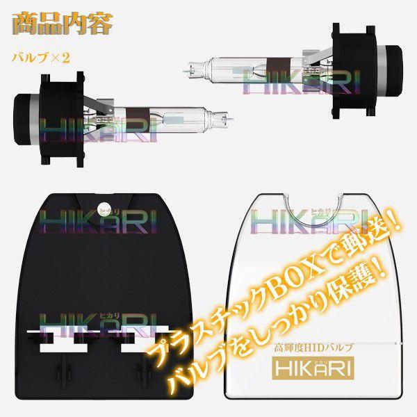送料無料 HIDバルブ 交換用 HIKARI製HIDバルブ D4S D4R  HIDバルブ  1年保証|hikaritrading1|06
