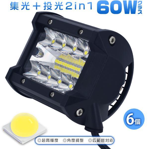 LED作業灯 ワークライト 60W OSRAM製チップを凌ぐ ledライト led投光器 防水 トラック 集魚灯 看板灯 12V/24V 広角 拡散 投光&集光両立 一年保証 6個C3|hikaritrading1