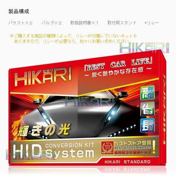 送料無 HIDキットヘッドライト フォグランプ新型TKKシリーズ長寿命35w H1 H3 H7 H8 H11 HB4 HB3 H4 リレーレス リレー付き3年保証GH|hikaritrading1|06