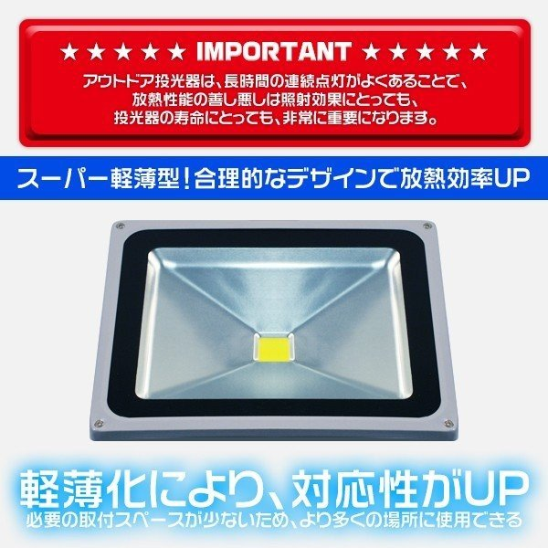 LED投光器 50W 500W相当 防水 LEDライト 作業灯 ワークライト 防犯 看板照明 他店とわけが違う 3mコード付 アース付きの多用式プラグ PSE  昼光色 送料無 1個IP|hikaritrading1|04