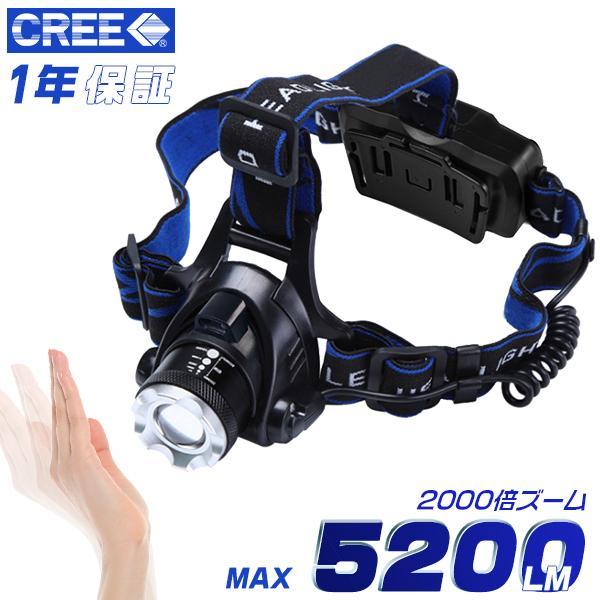 特売 LEDヘッドランプ 懐中電灯 充電式 LEDヘッドライト アウトドア CREE 3モード ボディーセンサー 2000LM 2000倍ズーム 調節可 防災 送料無1個YXD|hikaritrading1