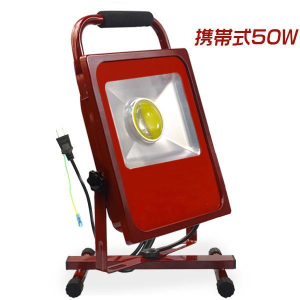 新型 50W LED投光器 9000lm 屋外 ポータブル スイッチ付き LEDワークライト 作業灯 スタンドライト ledライト IP67 PSE 1年保証 1台RTG-I hikaritrading1