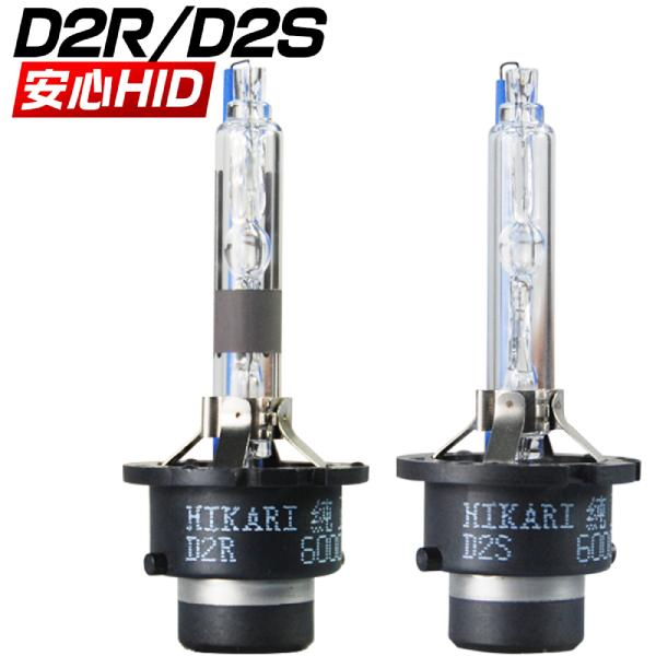 送料無料 HID バルブ HIDヘッドライト D2S D2R  hidバルブ 純正交換 ブランド HIKARI製 HIDバルブ 1年保証|hikaritrading1