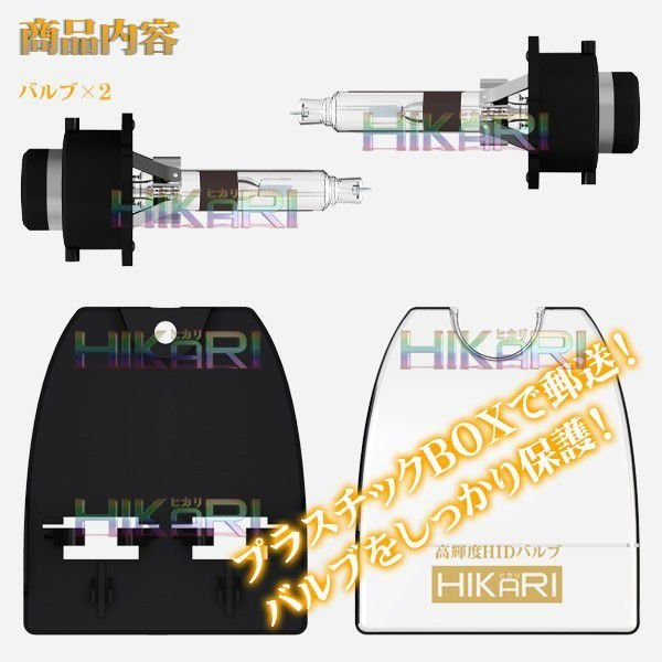 送料無料 HID バルブ HIDヘッドライト D2S D2R  hidバルブ 純正交換 ブランド HIKARI製 HIDバルブ 1年保証|hikaritrading1|06