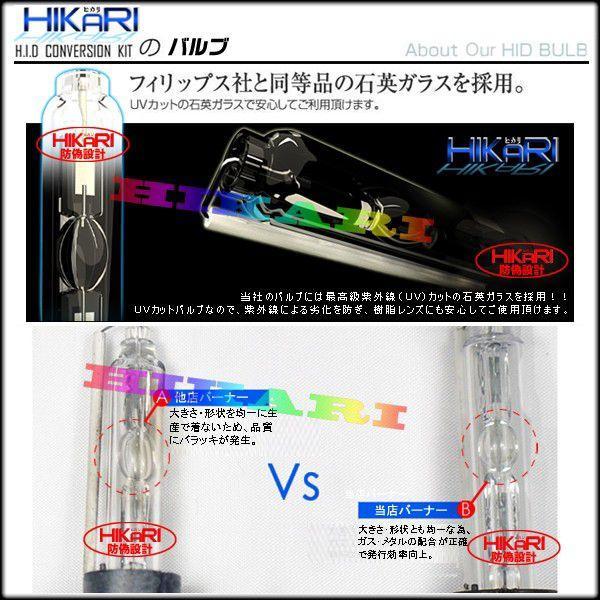 3%クーポン HID キット ヘッドライト フォグランプ 35w HIKARI純正HID H1 H3 H3c H7 H8    H9    H10 H11 HB4 HB3 HIDキット 3年保証N hikaritrading1 02