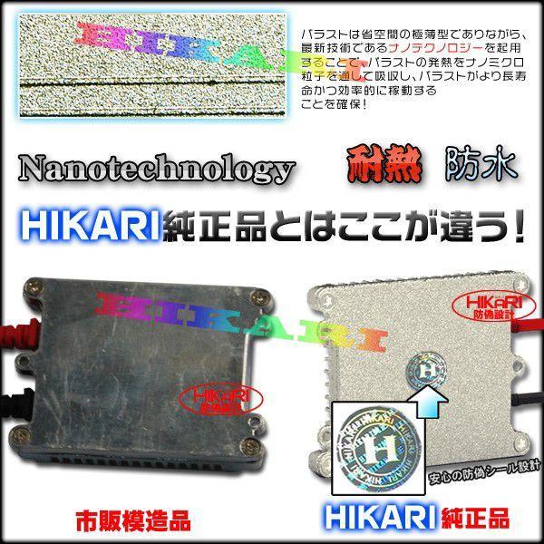 3%クーポン HID キット ヘッドライト フォグランプ 35w HIKARI純正HID H1 H3 H3c H7 H8    H9    H10 H11 HB4 HB3 HIDキット 3年保証N hikaritrading1 05