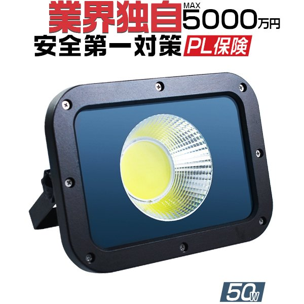 新型KTシリーズ LED投光器 50w led作業灯 10750lm 2倍明るさ保証 業界独自安全第一対策 3mコード アース付きプラグ PSE PL 昼光色 1年保証 1個YHW-I|hikaritrading1