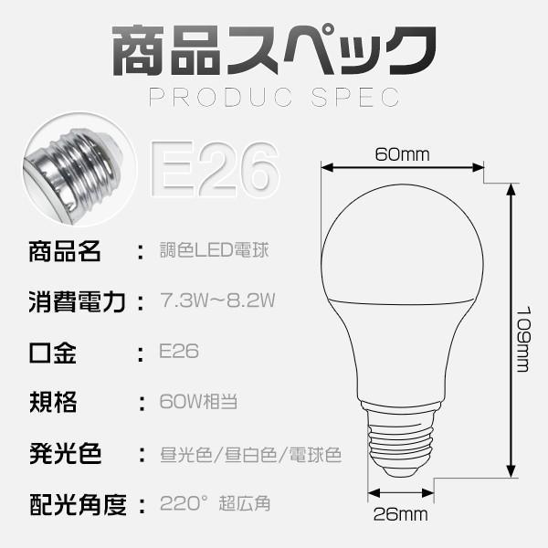 LED電球 E26 60w形 一般電球形 魔術電球 ワンクリックで色変更可能 広配光 調色タイプ 昼光色/電球色/昼白色切替え 節電 PSE ledランプ 5年保証 4個SE|hikaritrading1|06