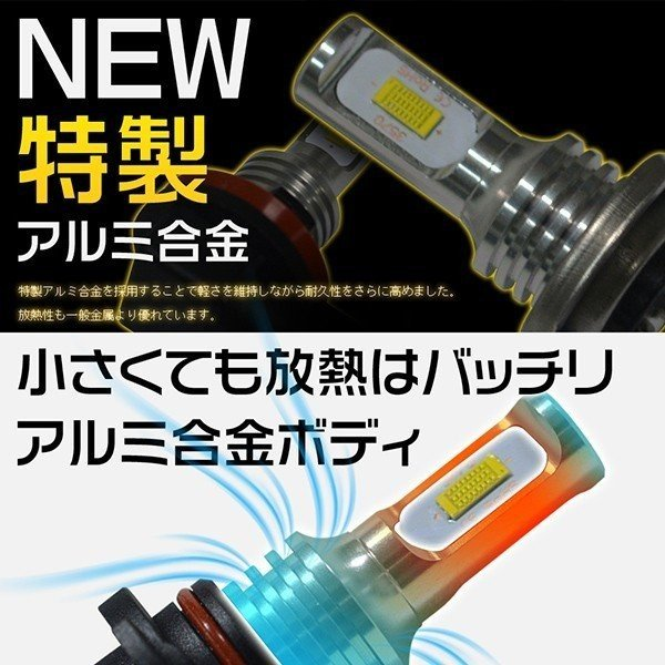LEDフォグランプ H7 H8 H11 H16 HB3 HB4 ledライト 240W ファンレス チップ48枚搭載 ミニボディ ホワイト 1年保証 LEDバルブ 2個 送料無料 VLS|hikaritrading1|06