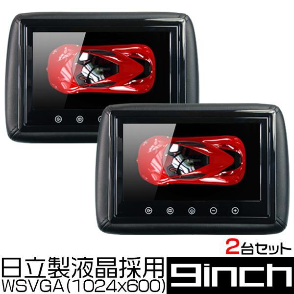 送料無料 ヘッドレストモニター 日立製 WSVGA 1024x600ヘッドレストモニター 9インチx2台セット 1年保証|hikaritrading1