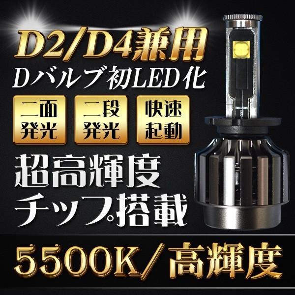 最大26P&3% EMC対応 LEDヘッドライト オールインワン高輝度二段発光 7200lm 5500K 両面発光 40W D2S D2R D4S D4R D2 D4純正発光 1年保証slj|hikaritrading1