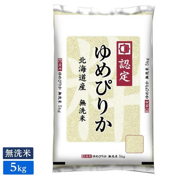 ■◇無洗米 令和2年産 北海道産 特A ゆめぴりか 5kg(1袋)