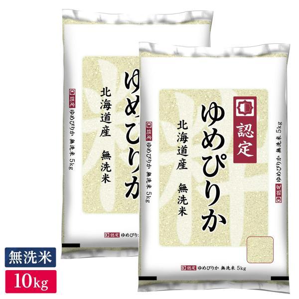 ■◇無洗米 令和2年産 北海道産 特A ゆめぴりか 10kg(5kg×2袋)