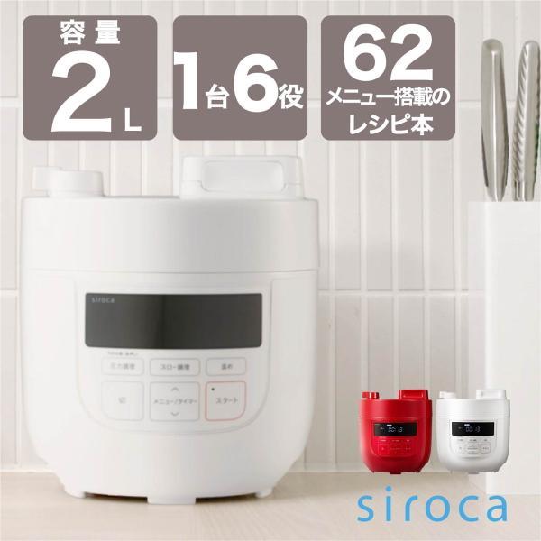 シロカsiroca電気圧力鍋2LホワイトSP-D131(W)