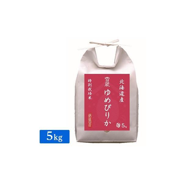 ■◇特別栽培米 令和2年産 北海道産 ゆめぴりか 5kg(1袋)