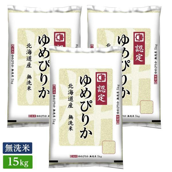 ■◇無洗米 令和2年産 北海道産 特A ゆめぴりか 15kg(5kg×3袋)