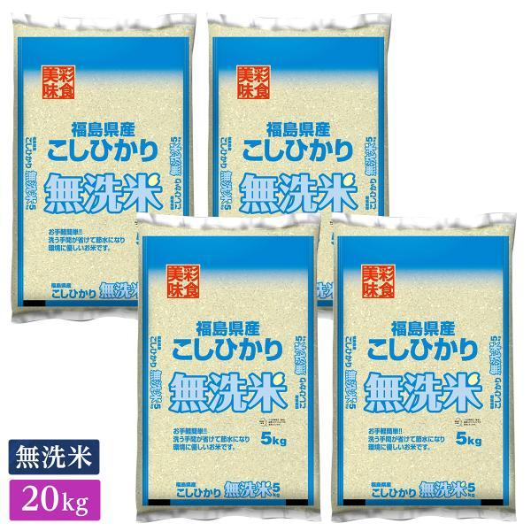 ■◇無洗米 令和2年産 福島県産 コシヒカリ 20kg(5kg×4袋)