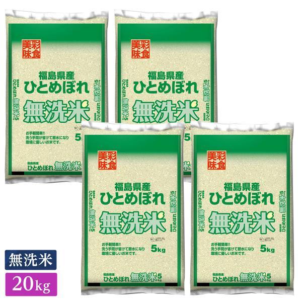 ■◇新米 無洗米 令和3年産 福島県産 ひとめぼれ 20kg(5kg×4袋)