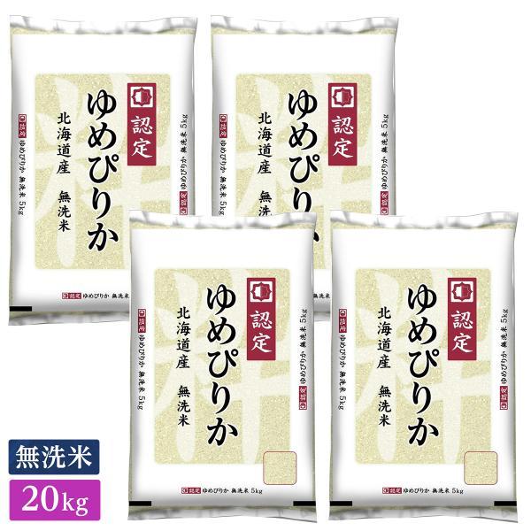 ■◇無洗米 令和2年産 北海道産 特A ゆめぴりか 20kg(5kg×4袋)