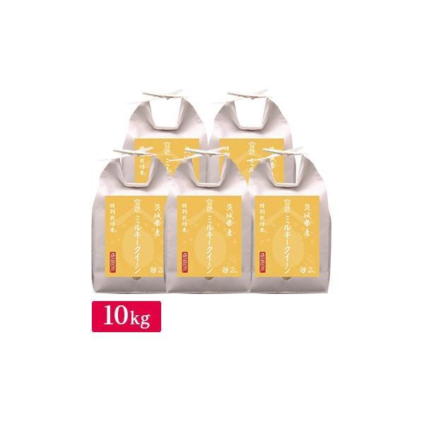 ■◇特別栽培米 令和2年産 茨城県産 ミルキークイーン 10kg(2kg×5袋)