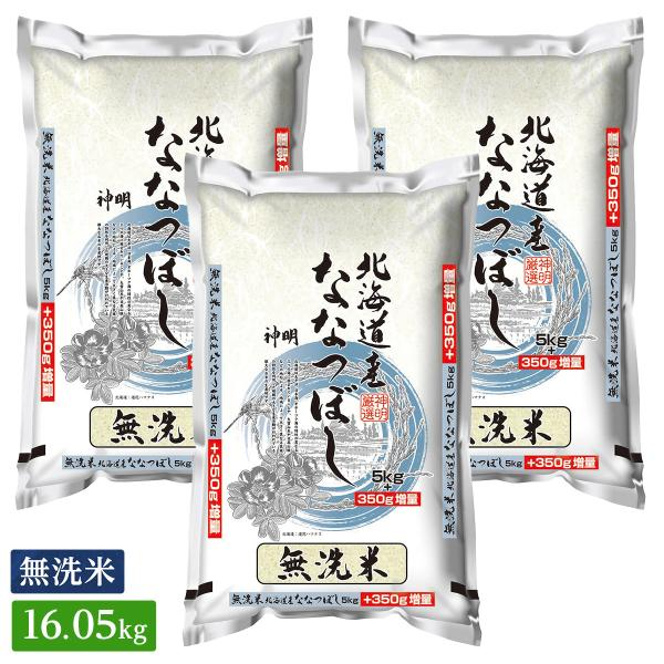 ■◇無洗米 令和2年産 北海道産 特A ななつぼし 15kg(5kg×3袋)