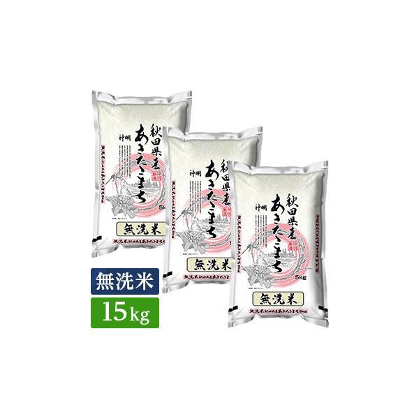 ■◇新米 無洗米 令和3年産 秋田県産 あきたこまち 15kg(5kg×3袋)