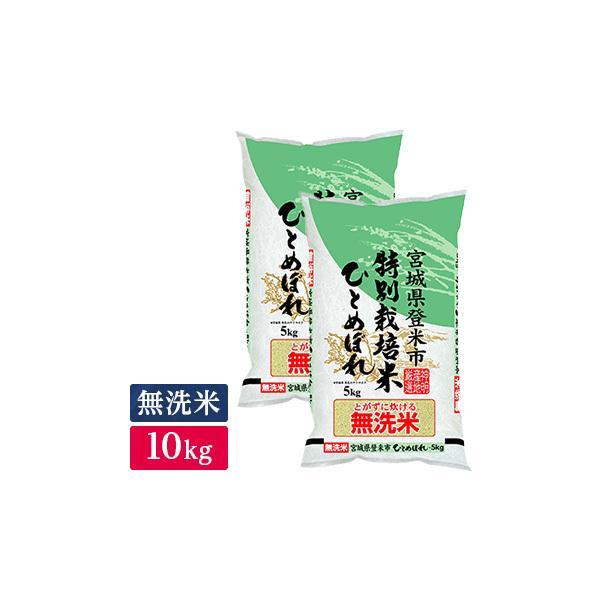 ■◇無洗米 特別栽培米 令和2年産 宮城県産 ひとめぼれ 10kg(5kg×2袋)