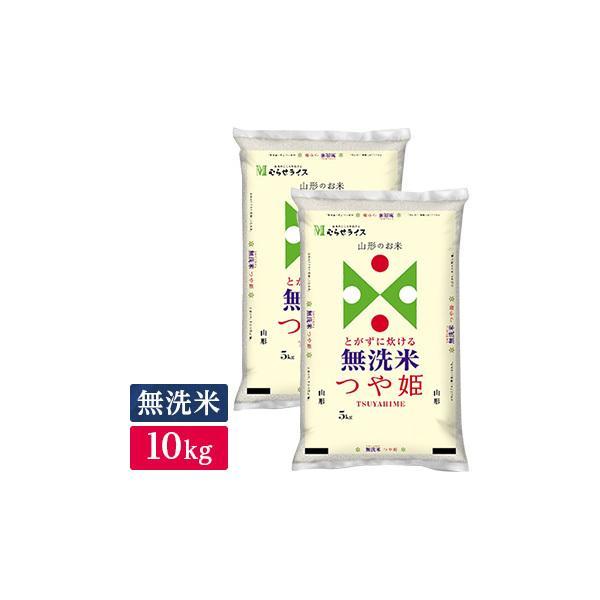 ■◇新米 無洗米 令和3年産 山形県産 つや姫 10kg(5kg×2袋)