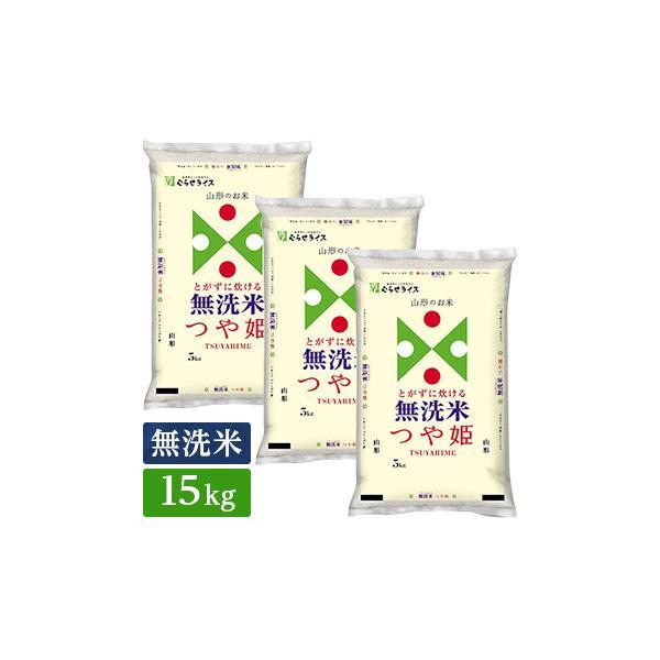■◇無洗米 令和2年産 山形県産 つや姫 15kg(5kg×3袋)