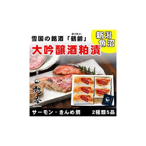 越季 「鶴齢」大吟醸粕漬け2種うおづけセットKA215