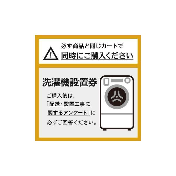 洗濯機設置券 ※【大型商品】同時購入専用の画像