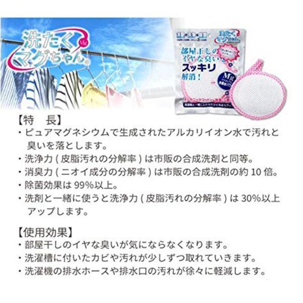 洗たくマグちゃん 洗濯マグちゃん ピンク 2個セット 送料無料|hikariyashop|02