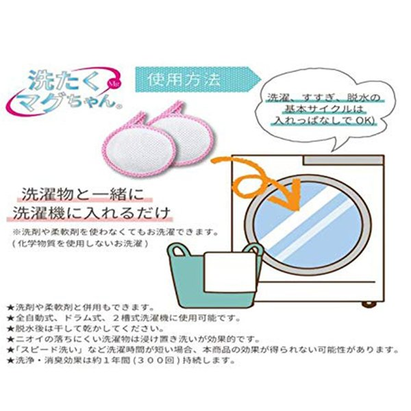 洗たくマグちゃん 洗濯マグちゃん ピンク 2個セット 送料無料|hikariyashop|03