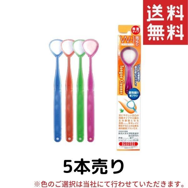 舌ブラシ W-1(ダブルワン)[5本セット売り](ダブルワン w1 舌磨き 舌クリーナー 口臭 口臭対策