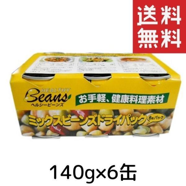 マルハニチロ ミックスビーンズ ドライパック 140g×6缶 1パック ヘルシービーンズ コストコ Costco 豆 缶詰