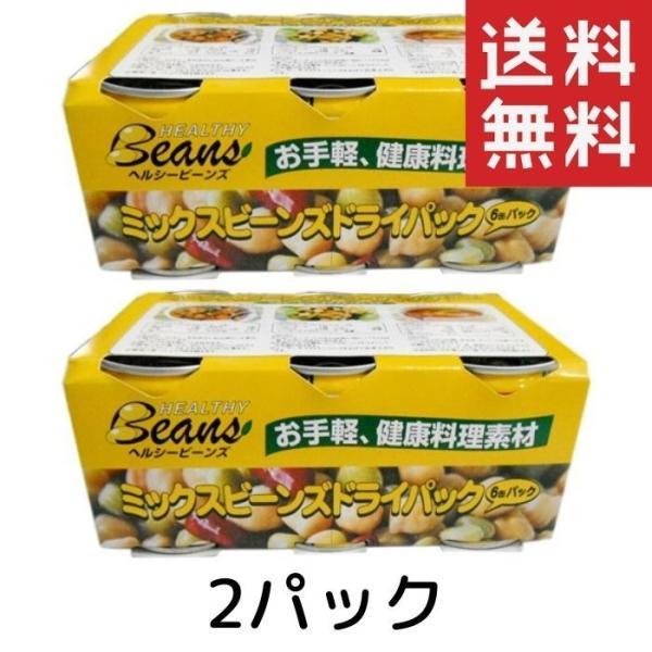 マルハニチロ ミックスビーンズ ドライパック 140g×6缶 2パック ヘルシービーンズ コストコ Costco 豆 缶詰