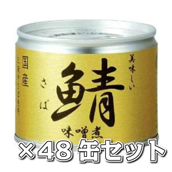 美味しい鯖 味噌煮 48缶セット 送料無料