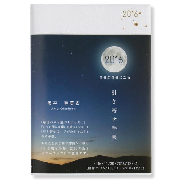 【奥平亜美衣プロデュース】2016年版 引き寄せ手帳|hikiyosetetyo