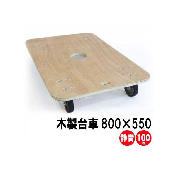 静音木製平台車 800×550mm キャスター径100mm 3台  送料無料