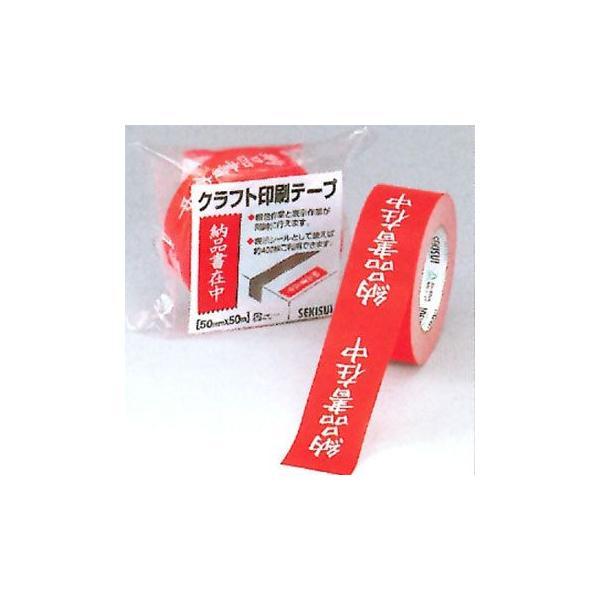 積水化学工業  荷札テープ「納品書在中」 50mm幅x50M 150巻入り