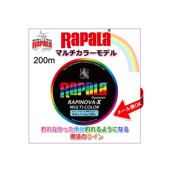 ラパラ RAPARA ラピノヴァX マルチカラー 200m (2.0号〜3.0号)