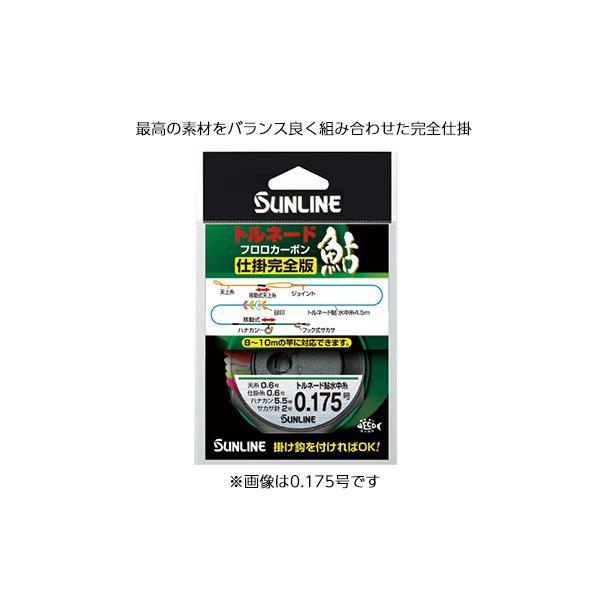 サンライン トルネード鮎 仕掛完全版 フロロカーボン アユ友釣り用仕掛け完全版 SUNLINE TORNADE SHIKAKE-KANZENBAN
