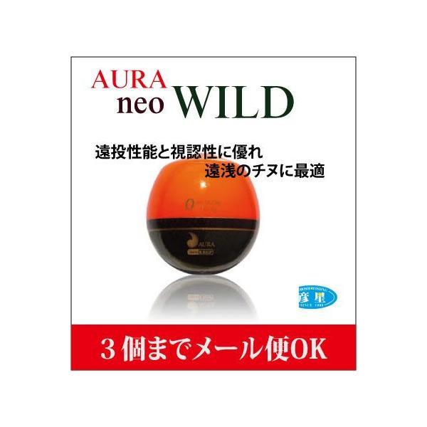 (在庫限り 特価)磯釣り ウキ AURA アウラ neo WILD ネオ・ワイルド 3個までメール便OK