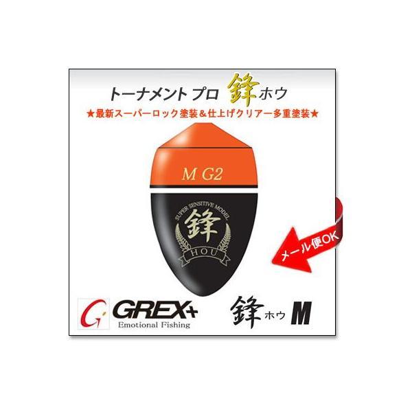 グレックス+(GREX+)  鋒M(ホウM hou M)  メジナ(グレ、クロ) 黒鯛(チヌ)中通しウキ 円錐ウキ 磯釣り フカセ 釣り ウキ 釣具