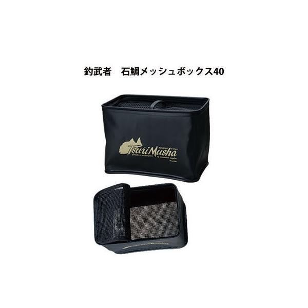 釣武者 石鯛メッシュボックス36TsuriMusha Ishidai Mesh Box 36